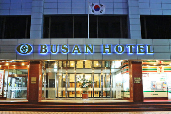 釜山観光ホテルエントランス