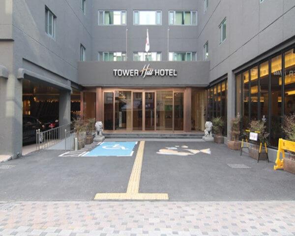 タワーヒルホテルエントランス