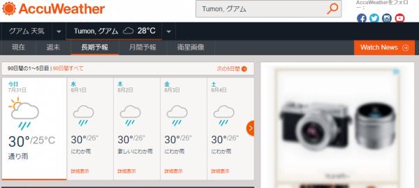accuweather天気予報