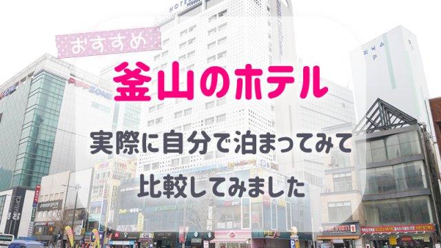 釜山おすすめホテル アイキャッチ