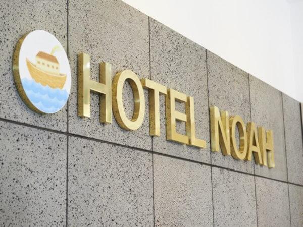 ホテルノア看板
