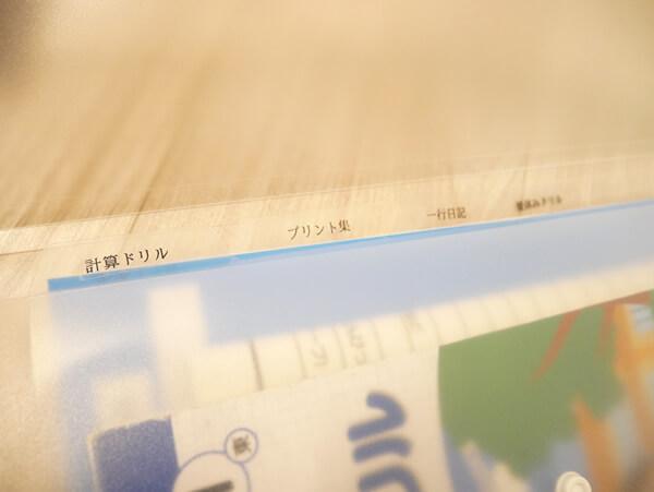 宿題ファイル