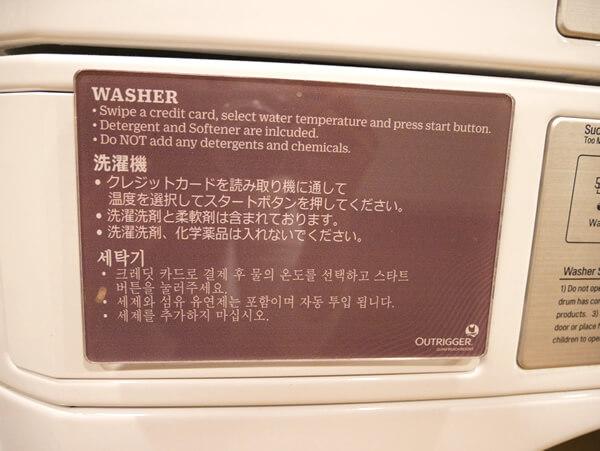 アウトリガーグアム 洗濯機の日本語表記