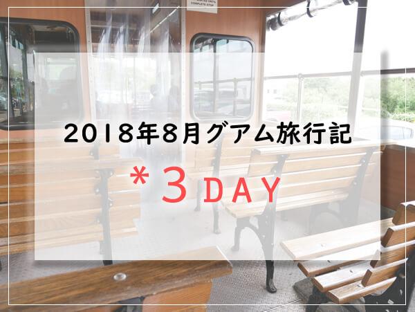 2018グアム3日目