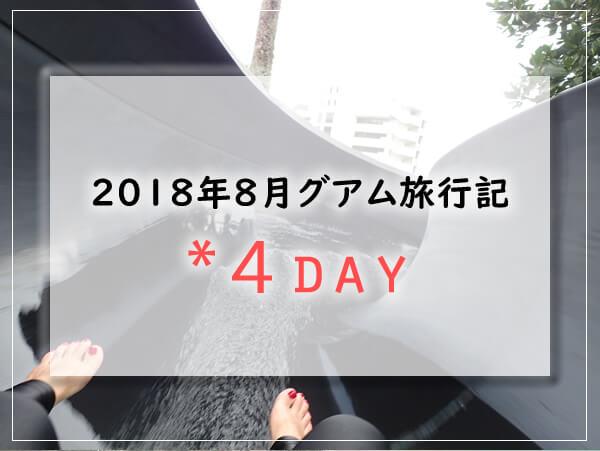 2018グアム4日目