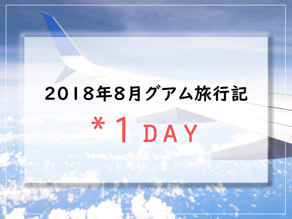 2018グアム1日目