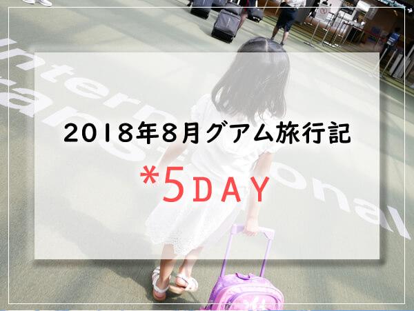 2018グアム5日目