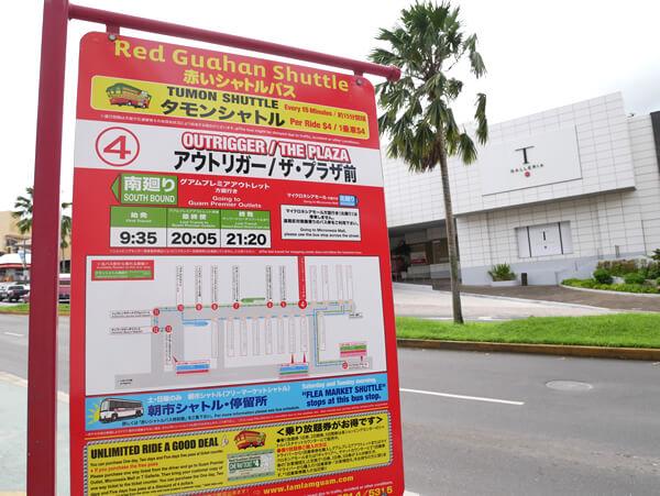 赤いシャトルバス バス停