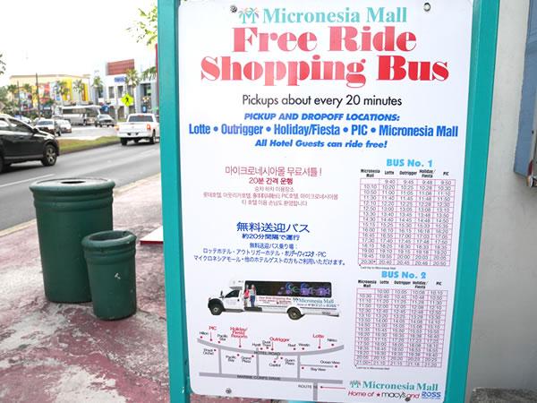 マイクロネシアモールの無料バス