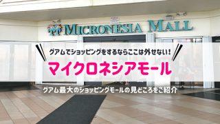 グアム最大のショッピングモール マイクロネシアモール