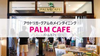 パームカフェ
