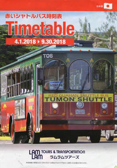 赤いシャトルバス時刻表