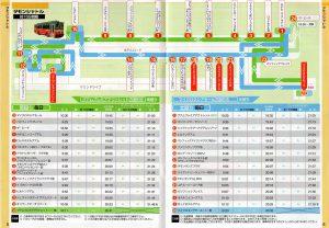 赤いシャトルバス タモンシャトルバス時刻表
