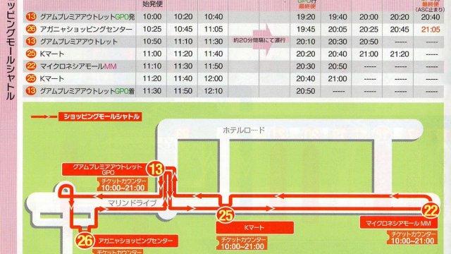 ショッピングシャトル 時刻表