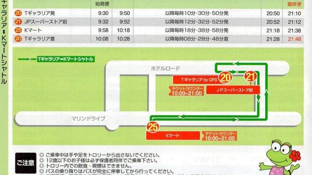Tギャラリア⇔Kマートシャトル 時刻表