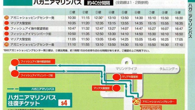 ハガニアマリンバス時刻表