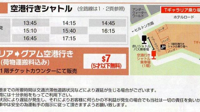 空港行きシャトルバス時刻表