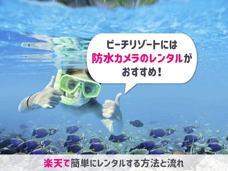 防水カメラレンタルアイキャッチ