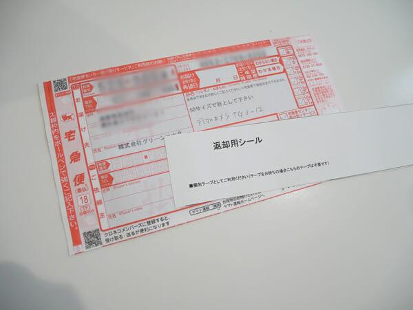 カメラレンタル返送用伝票
