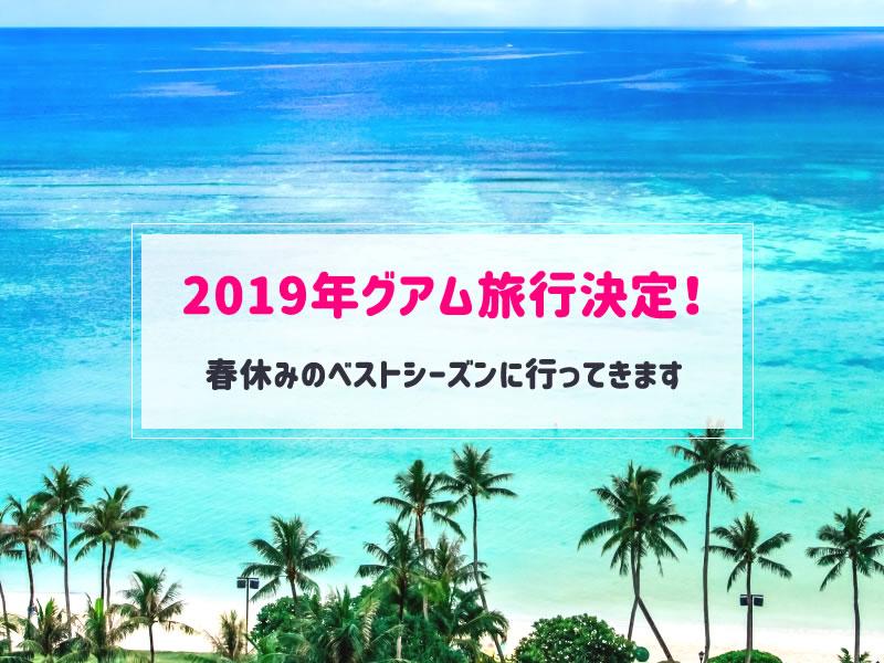 2019グアム旅行アイキャッチ