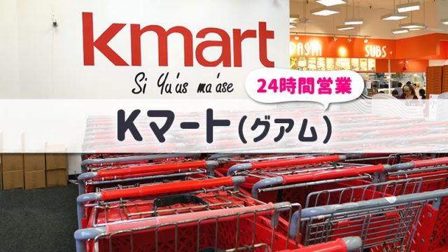 Kマートアイキャッチ