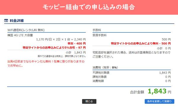 釜山Wi-Fi モッピー経由詳細