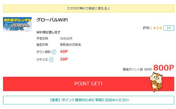 釜山Wi-Fi モッピー
