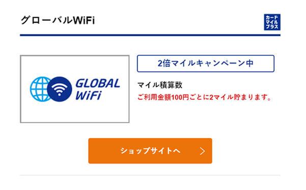 釜山Wi-Fi ANA経由