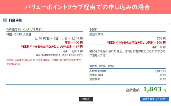 釜山Wi-Fi バリューポイント詳細