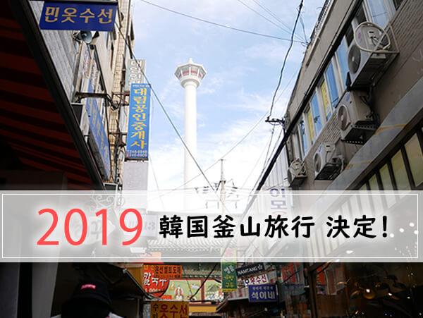 2019釜山行き決定