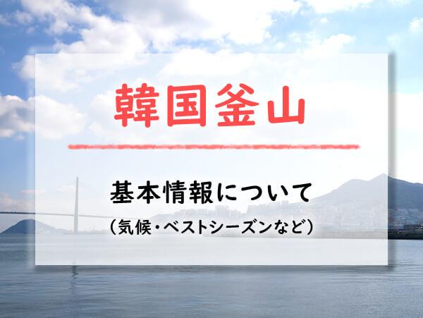 釜山基本情報アイキャッチ画像