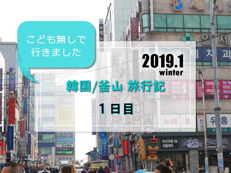 旅行記1日目アイキャッチ