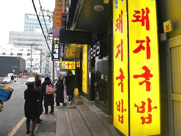 釜山ポンジョンテジクッパ