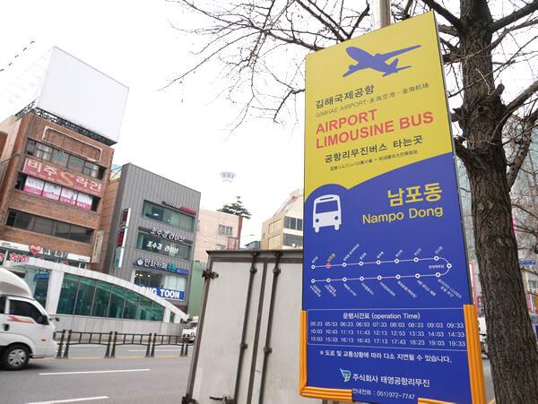 空港リムジンバス バス停