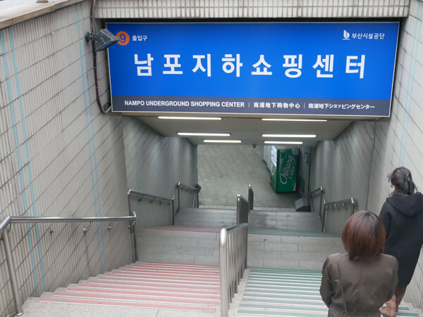 南浦地下への入り口