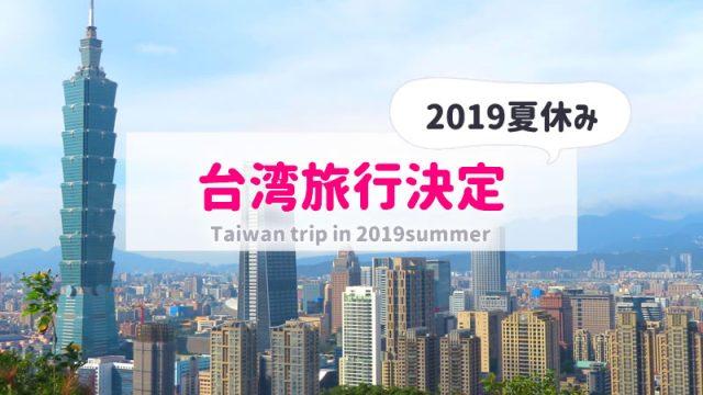 2019年夏台湾旅行決定