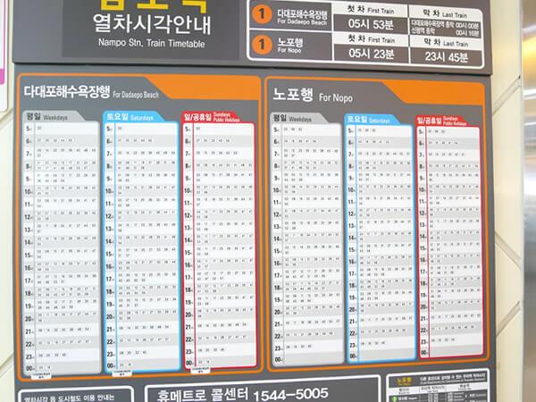 釜山 南浦 時刻表