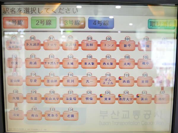 釜山 地下鉄券売機