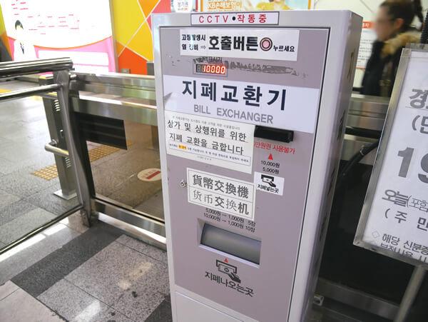 釜山地下鉄 両替機