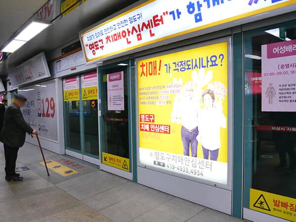釜山地下鉄ホームドア