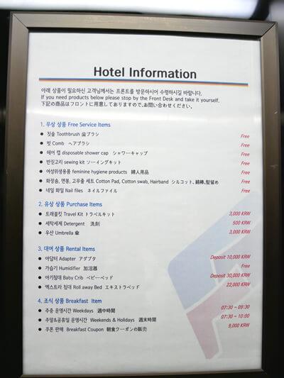 アベンツリーホテル釜山 アメニティ