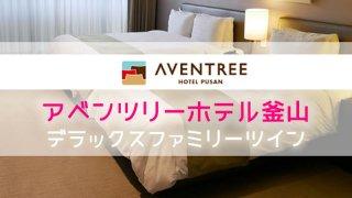 アベンツリーホテル釜山 アイキャッチ