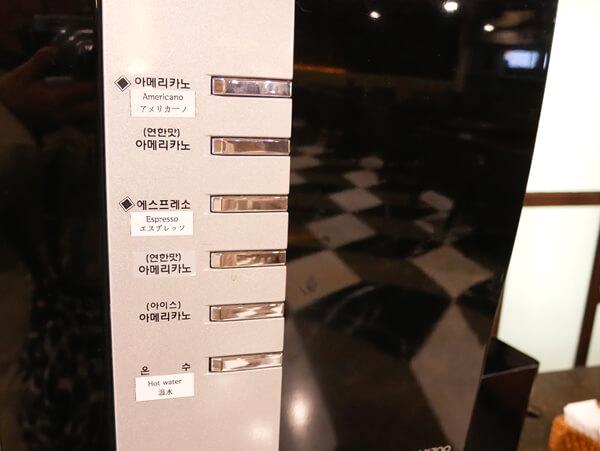 アベンツリーホテル釜山 コーヒーサービス