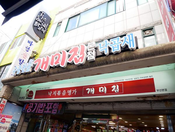 ケミチブ釜山本店