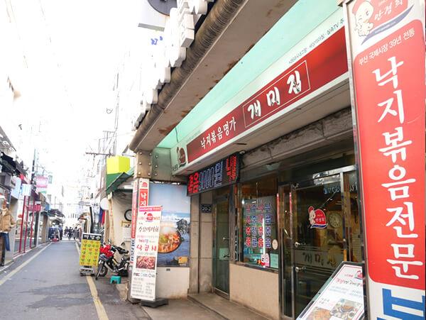 ケミチブ釜山本店 外観