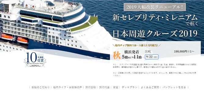 セレブリティクルーズ 日本周遊ツアー