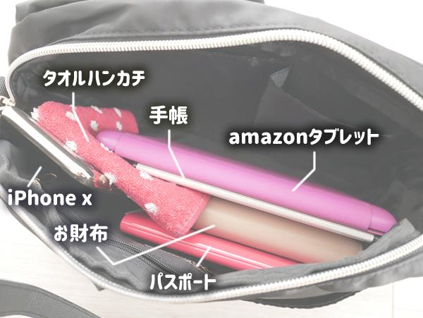 旅行用バッグ 中身