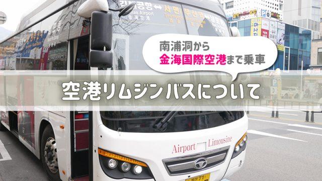釜山空港リムジンバスについてアイキャッチ