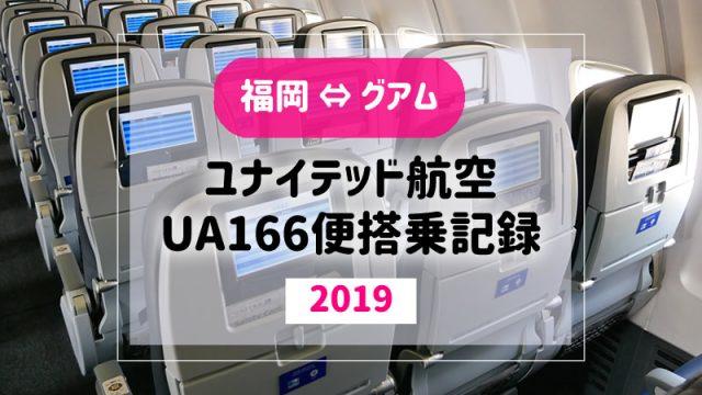 ユナイテッド航空UA166 アイキャッチ