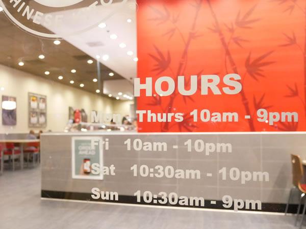 アガニャショッピングセンターのパンダエクスプレス営業時間